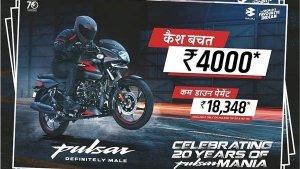 Bajaj Pulsar బైక్స్పై రూ.4,000 డిస్కౌంట్, త్వరపడండి!
