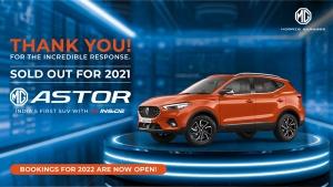MG Astor: అన్నీ అప్పుడే అమ్ముడైపోయాయ్.. మీకు 2021 లో డెలివరీ రాదు..!